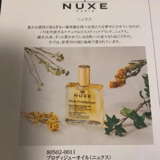 Cosme Kitchen(コスメキッチン)のニュクス NUXE  プロディジューオイル  100mL コスメ/美容のボディケア(ボディオイル)の商品写真