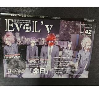 エボルヴ EvoL'v vol. 42 DECEMBER 2018(アート/エンタメ/ホビー)