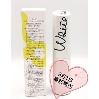 ポーラ(POLA)のPOLA ホワイトショット CXS N 25ml(美容液)