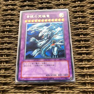 ユウギオウ(遊戯王)の青眼の究極竜 レリーフ SDX-001(シングルカード)