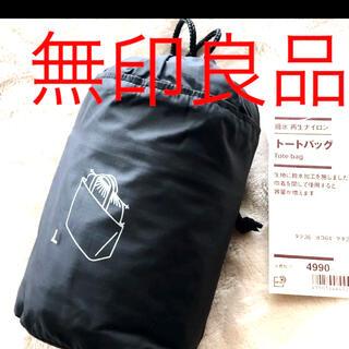 ムジルシリョウヒン(MUJI (無印良品))のNEWタグ付き新品!無印良品 折りたたみトートバッグ 大 撥水 黒(トートバッグ)