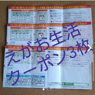 DMJえがお生活 クーポン券3枚(その他)