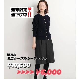 IENA - IENA seseミニケーブルクルーカーディガン ブラック