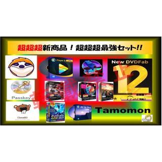 【リニューアル新商品】 DVDFab12 最新版 全部入り☆彡 豪華特典付き☆彡