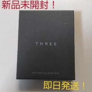 スリー(THREE)の【新品未開封】THREE スリー シマリンググローデュオ 01 【即日発送】(チーク)
