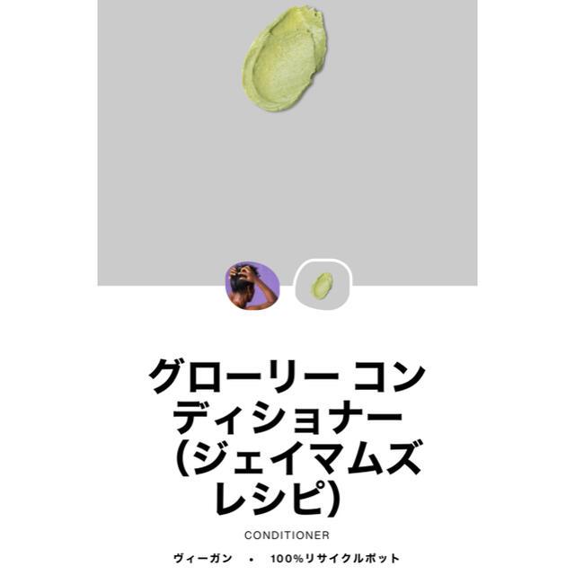 LUSH(ラッシュ)のLUSH グローリー コンディショナー コスメ/美容のヘアケア/スタイリング(コンディショナー/リンス)の商品写真