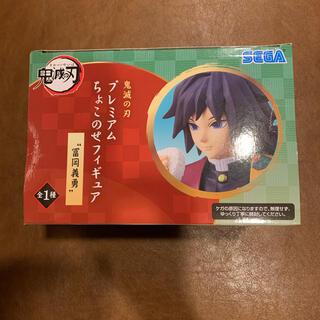 SEGA - 富岡義勇 ちょこのせ フィギュア