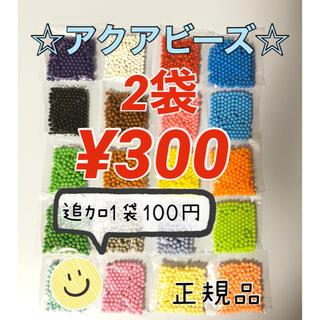 エポック(EPOCH)のアクアビーズ☆100個入り×2袋(知育玩具)