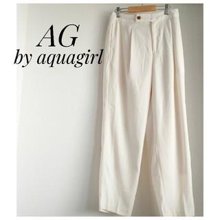 エージーバイアクアガール(AG by aquagirl)の【AG byaquagirl】エージーバイアクアガール ホワイトパンツ(カジュアルパンツ)