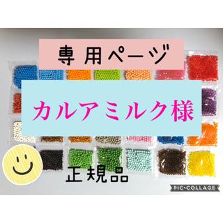 エポック(EPOCH)のアクアビーズ☆100個入り×20袋+トレイ(カルアミルク様)(知育玩具)