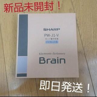 SHARP - シャープ 電子辞書 Brain PW-J1-V バイオレット 中学生モデル