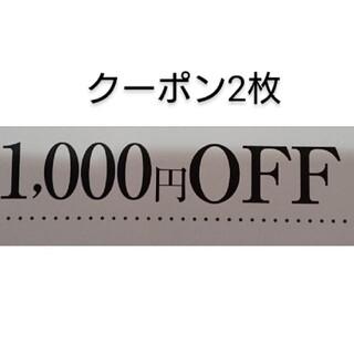 ベルメゾン(ベルメゾン)の二枚【1000円引き】ベルメゾン クーポン(ショッピング)