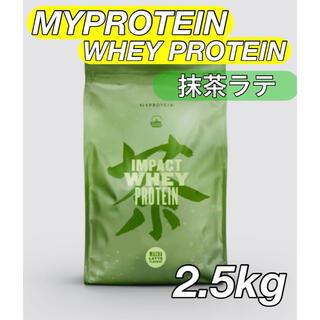 マイプロテイン(MYPROTEIN)の【定番】マイプロテイン Impact ホエイ プロテイン 抹茶ラテ 2.5kg(トレーニング用品)