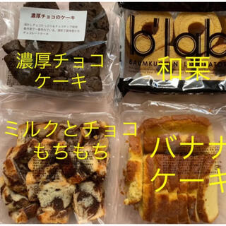 バウムクーヘン&パウンドケーキ4袋アウトレット(菓子/デザート)