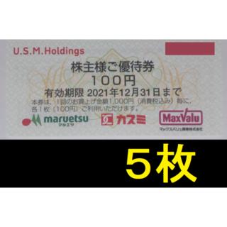 ユナイテッドスーパー 株主優待券 500円分 2021年12月期限 -n