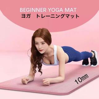 【ピンク】ヨガマット ピラティス 183×61㎝ 厚さ10㎜ 瞑想 体幹