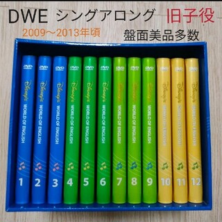 15-①DWE ディズニー英語システム シングアロング