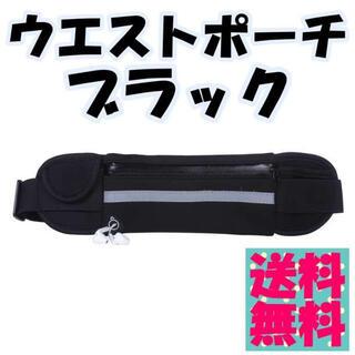 黒 ウエストポーチ ランニングポーチ ブラック メンズ レディース バッグ
