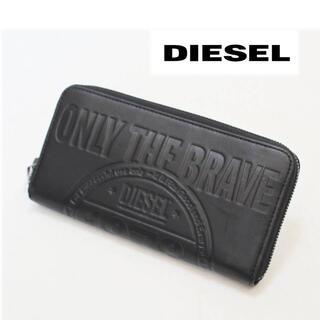 ディーゼル(DIESEL)の《ディーゼル》新品「1978ロゴ」レザーラウンドファスナー式 長財布 プレゼント(長財布)
