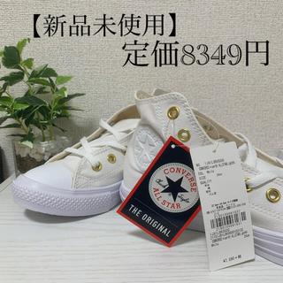 CONVERSE - 【新品】コンバース ハイカット 軽量 earth コラボ ホワイト 24cm