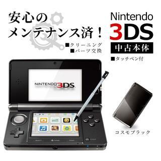 ニンテンドー3DS(ニンテンドー3DS)の安心の整備済み!◆任天堂3DS 中古本体◆コスモブラック◆10(携帯用ゲーム機本体)