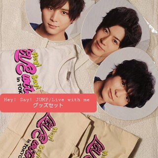 Hey! Say! JUMP - Hey! Say! JUMP Live with me グッズ18点セット
