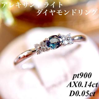 上質アレキサンドライトダイヤモンドリングpt900AX0.14ctD0.05ct