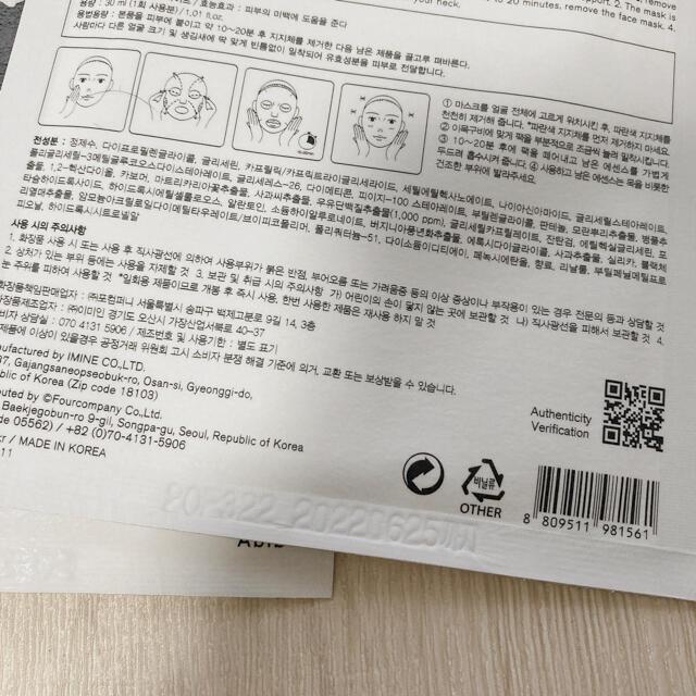 CNP(チャアンドパク)のAbib アビブ グミ シートマスク ミルク ステッカー パック☺︎美白 美肌  コスメ/美容のスキンケア/基礎化粧品(パック/フェイスマスク)の商品写真