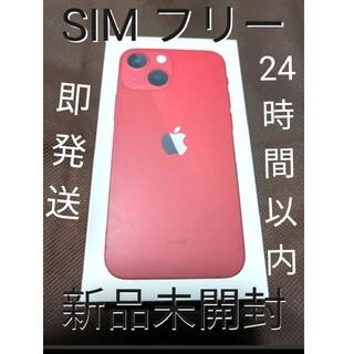 iPhone - 【新品未開封】iPhone 13 mini 128GB SIMフリー レッド