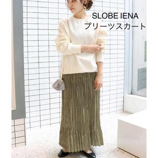 イエナ(IENA)の美品◆ SLOBE IENA プリーツロングスカート 緑(ロングスカート)