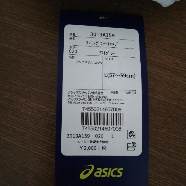 asics(アシックス)の新品未使用★アシックス ランニングキャップ メンズの帽子(キャップ)の商品写真