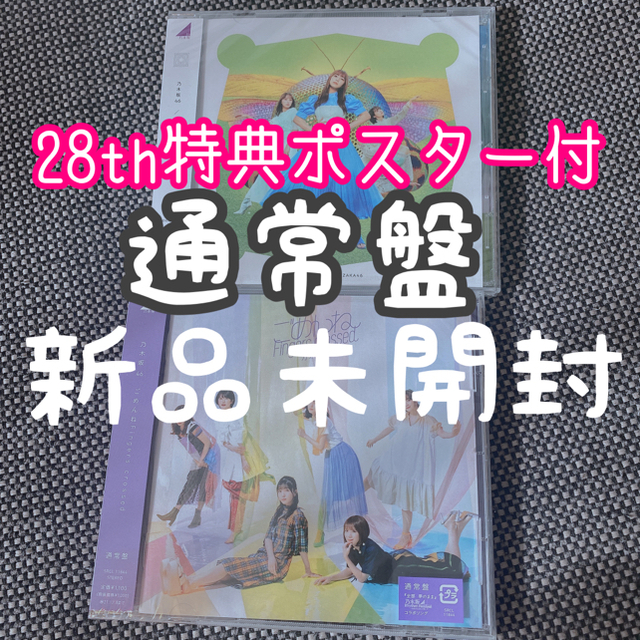 乃木坂46(ノギザカフォーティーシックス)のはるさん 専用 エンタメ/ホビーのDVD/ブルーレイ(ミュージック)の商品写真