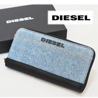ディーゼル(DIESEL)の《ディーゼル》箱付新品 デニム×レザーラウンドファスナー式 長財布 プレゼント(長財布)