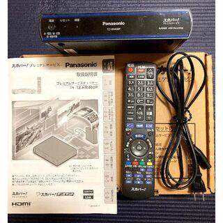 パナソニック(Panasonic)のパナソニック スカパー!チューナー TZーHR400P(その他)