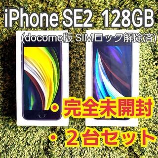 iPhone - iPhone SE2(第2世代) 128GB 完全未開封!2台セット