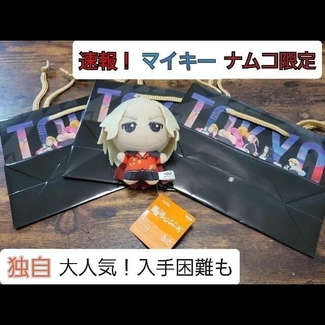 東京リベンジャーズ ナムコ限定 マイキー ぬいぐるみ なむこ エンタメ/ホビーのおもちゃ/ぬいぐるみ(ぬいぐるみ)の商品写真