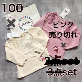coeur a coeur - クーラクール トレーナー 100  ピンク アイボリー うさぎちゃん 3点set