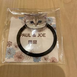 PAUL & JOE - 【新品・未開封】UNIQLO ポール&ジョー ヘアゴム ノベルティ 非売品