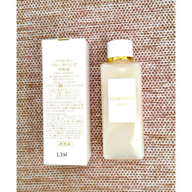 ALBION(アルビオン)のフローラドリップ アルビオン 24ml コスメ/美容のスキンケア/基礎化粧品(化粧水/ローション)の商品写真