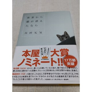 マガジンハウス(マガジンハウス)の「世界から猫が消えたなら」川村元気(文学/小説)