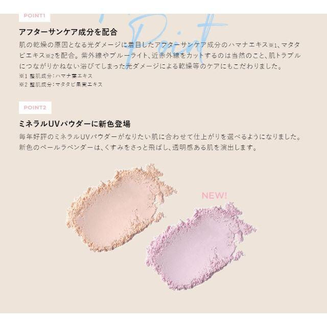ETVOS(エトヴォス)のetvosエトヴォス ミネラルUVパウダー ペールラベンダー 新品 未開封 コスメ/美容のベースメイク/化粧品(フェイスパウダー)の商品写真