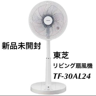 東芝 - (新品)東芝扇風機 TF30-AL24
