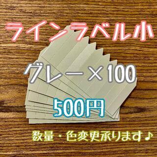 ◎ 100枚 ◎ グレー ( 小 ) ラインラベル 園芸ラベル カラーラベル(プランター)