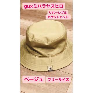 GU - 【美品】【洗濯済み】【即完売品】リバーシブルバケットハット ベージュ