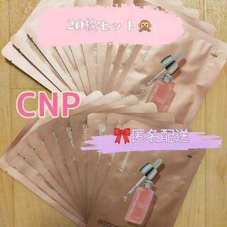 チャアンドパク(CNP)のCNP ビタBエナジーアンプルマスク 20枚 韓国コスメ フェイスパック(パック/フェイスマスク)