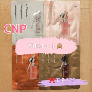 CNP アンプルマスク 4種類 10枚セット 韓国コスメ フェイスパック
