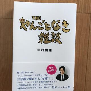 カドカワショテン(角川書店)のTHE やんごとなき雑談(男性タレント)
