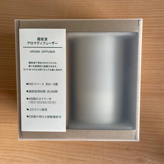 MUJI (無印良品)(ムジルシリョウヒン)の超音波アロマディフューザー コスメ/美容のリラクゼーション(アロマディフューザー)の商品写真