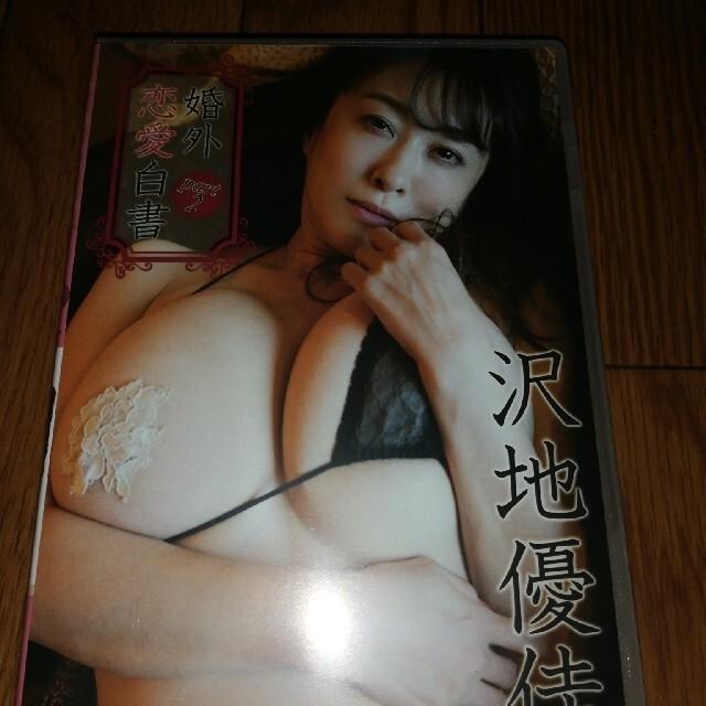 沢地優佳 婚外恋愛白書part2 DVD エンタメ/ホビーのDVD/ブルーレイ(アイドル)の商品写真