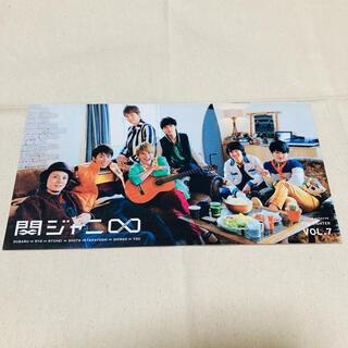カンジャニエイト(関ジャニ∞)の関ジャニ∞ 会報 vol.7(アイドルグッズ)